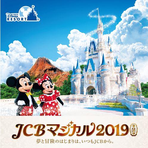 aeonJCB マジカル 2019 第2弾