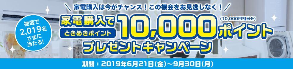 aeon 家電購入でときめきポイント10,000ポイントプレゼントキャンペーン