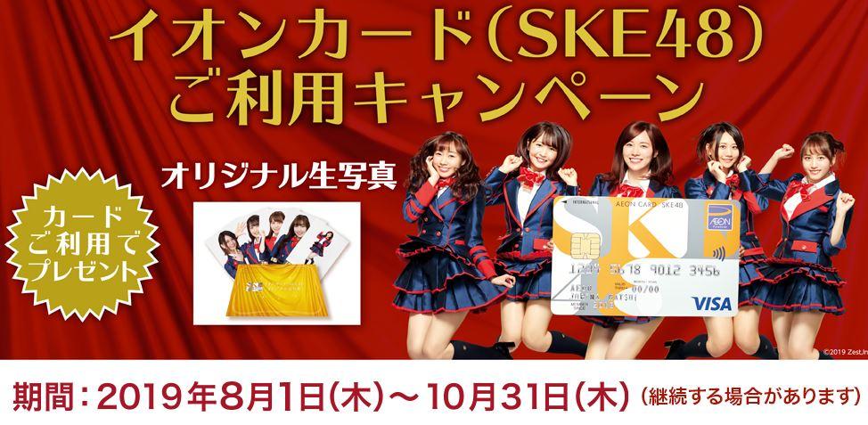 イオンカード(SKE48)ご利用キャンペーン