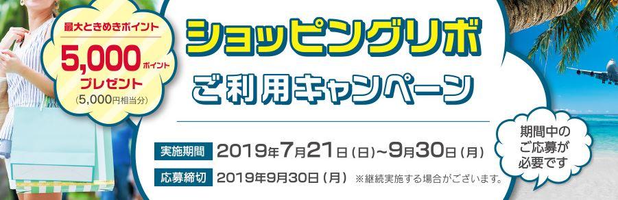 ショッピングリボご利用キャンペーン(2019年7月21日開始)
