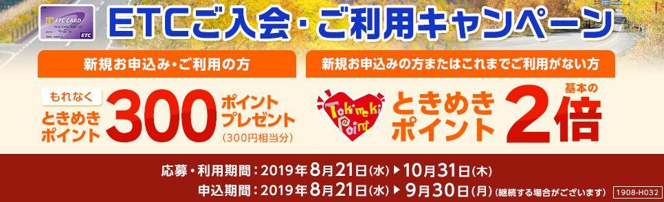 aeonETCご入会・ご利用キャンペーン