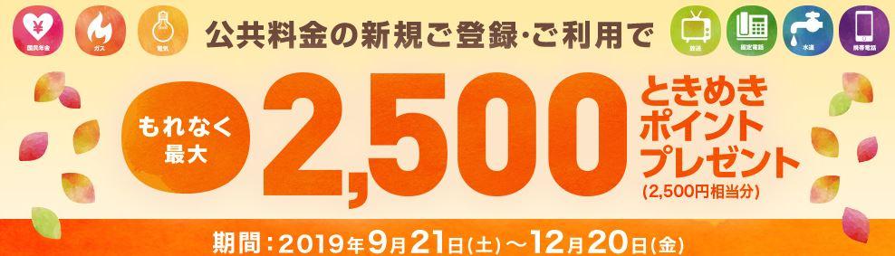 aeon公共料金の新規ご登録・ご利用で最大2,500ポイントプレゼント