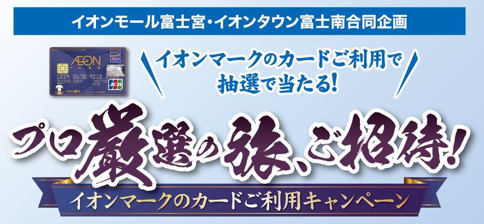 イオンモール富士宮・イオンタウン富士南合同企画イオンマークのカーdご利用キャンペーン