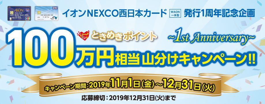 イオンNEXCO西日本カード発行1周年記念企画ときめきポイント100万円相当山分けキャンペーン!!