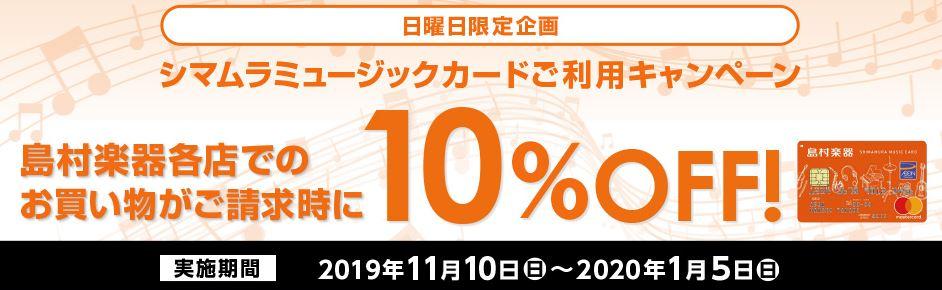 aeonシマムラミュージックカードご利用キャンペーン