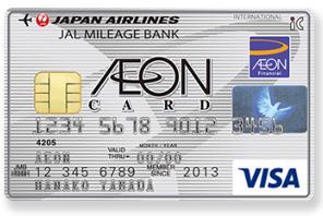 イオンカードJMBカードとは?