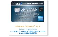 ANAアメックス公式サイト