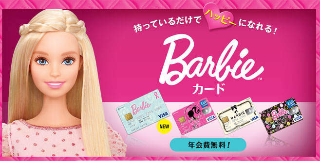 Barbieカード公式サイト