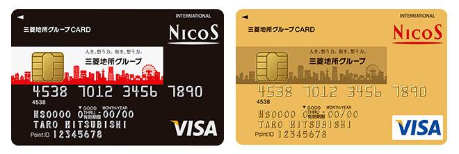 信販系 「三菱地所グループカード」