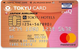 東急百貨店で最大10%還元!東急カード(TOKYU CARD ClubQ JMB PASMO一体型)