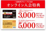 三菱地所グループCARD公式サイト