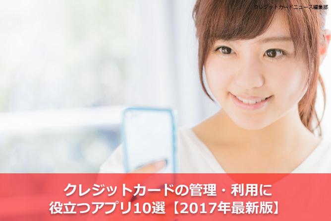 クレジットカードの管理・利用に役立つアプリ10選【2017年最新版】