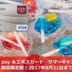 「Apple pay &エポスカード サマーキャンペーン」期間限定開!2017年8月31日まで