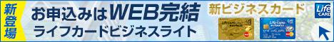 ライフカードビジネスライト詳細