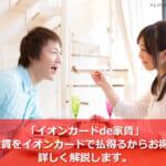 「イオンカードde家賃」家賃をイオンカードで払得るからお得!詳しく解説します。