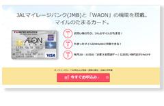 イオンJMBカード(JMB WAON一体型)の公式サイト