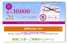 イオンJMBカード公式サイト