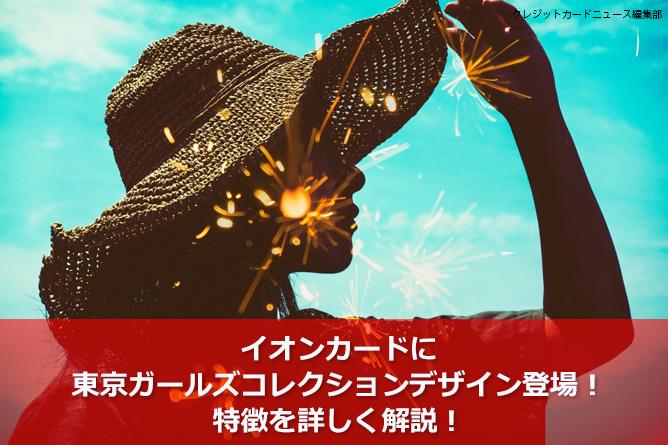 イオンカードに東京ガールズコレクションデザイン登場!特徴を詳しく解説!