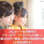 JALカード会員専用のフリーケア・プログラムが凄い!月額500円で最高1億円の賠償責任補償(示談交渉付き)詳しく解説します。
