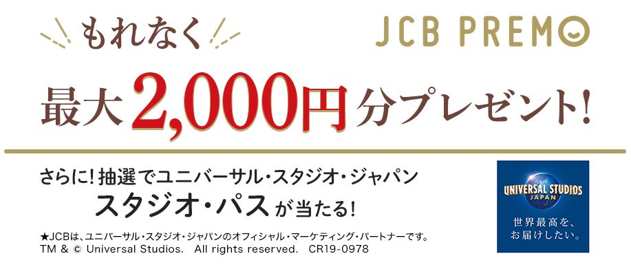 JCBプレモカード WEB購入でもれなくデジタルギフトプレゼント