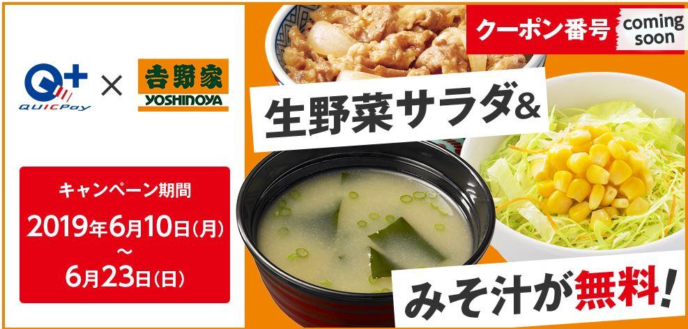 jcbQUICPayを野家で使って生野菜サラダ&みそ汁が無料!