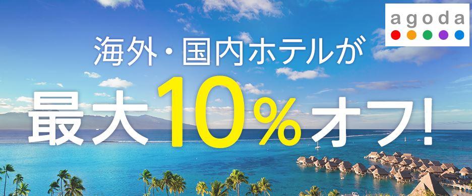 Agoda×JCB 海外・国内ホテルが最大10%オフ!キャンペーン