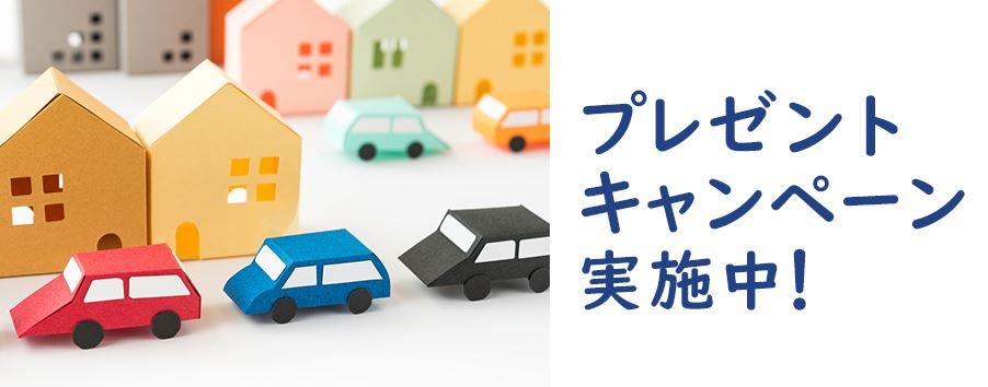 お米&グルメギフトカードのWプレゼント!JCBの自動車保険キャンペーン