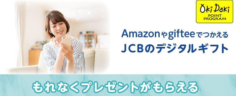JCBプレモデジタル Oki Dokiポイント交換キャンペーン