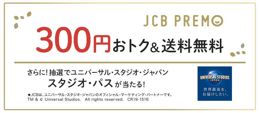 JCBプレモカード夏のWEB販売キャンペーン