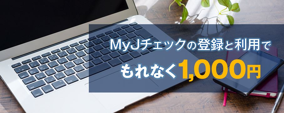 jcb【初めて登録した方限定】もれなく1,000円キャッシュバック!MyJチェックキャンペーン2019