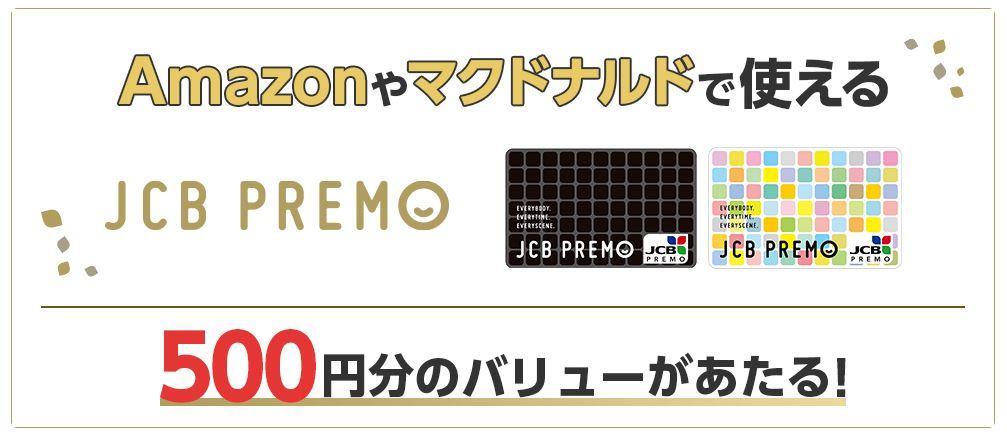 JCBプレモカード 使って5人にひとり500円分あたる!