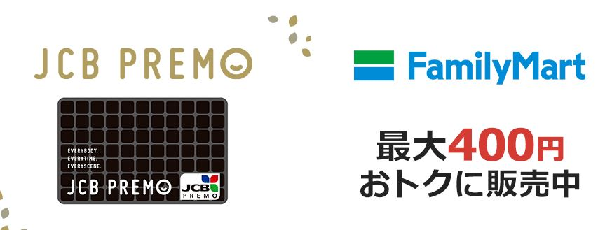 JCBプレモカード 夏のファミリーマートキャンペーン
