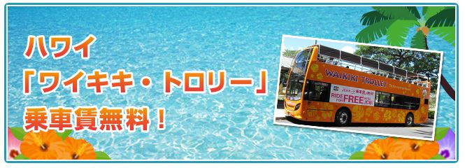 jcbハワイ「ワイキキ・トロリー」乗車賃無料!
