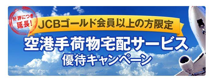 JCBゴールド会員以上の方限定 「空港手荷物宅配サービス」優待キャンペーン