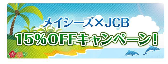 jcbメイシーズ×JCB 15%OFFキャンペーン!