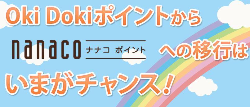 jcbnanacoポイントを沖縄で使おうキャンペーン!