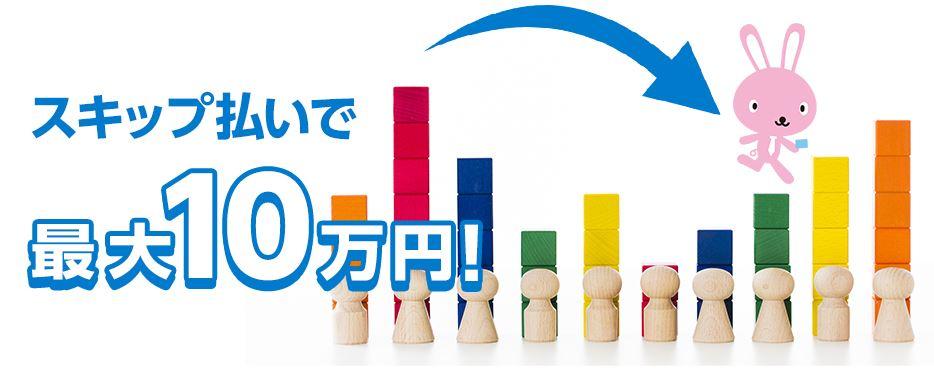 jcbスキップ払いで支払い月を自分が決めて、最大10万円があたる!
