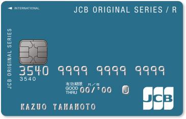 JCB初のリボ払い専用カード!JCB CARD Rが新登場で狙い目!