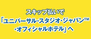 スキップ払いで「ユニバーサル・スタジオ・ジャパンTM・オフィシャルホテル」へ