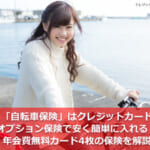 「自転車保険」はクレジットカードオプション保険で安く簡単に入れる!年会費無料カード4枚の保険を解説