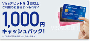 JNB Visaデビット公式サイト