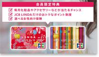JCB LINDA公式サイト