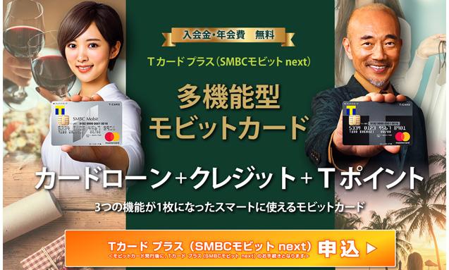 Tカードプラス(SMBCモビット next)