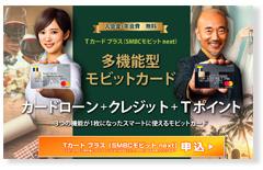 Tカードプラス(SMBCモビット next)公式サイト