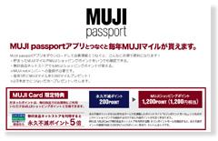 MUJIカード公式サイト