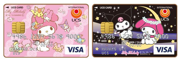 UCSカード マイメロディ公式サイト