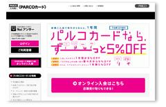PARCOカード公式サイト