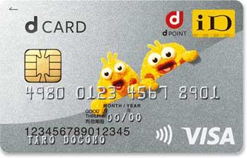 dカードは4%還元!