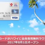 楽天カードがハワイに会員専用無料ラウンジを2017年8月1日オープン