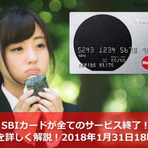 SBIカードサービス終了